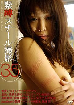 緊縛スチール撮影35