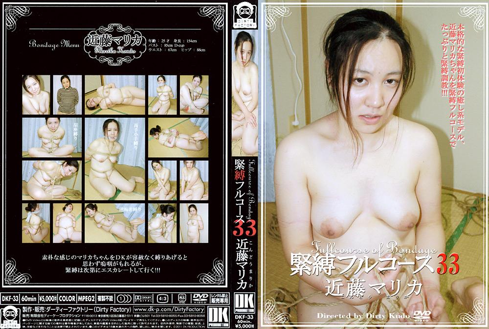 緊縛フルコース33 近藤マリカ