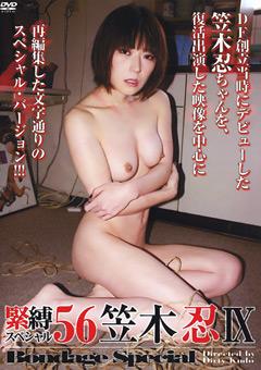 緊縛スペシャル56 笠木忍9