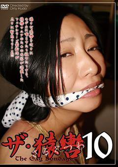 ザ・猿轡10