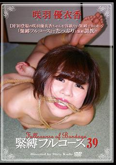【咲羽優衣香動画】捕縄フルコース39-咲羽優衣香-SM