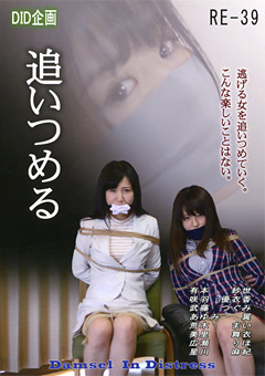 【咲羽優衣香DVD 緊縛】準新作追いつめる-SM