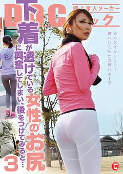 下着が透けている女性のお尻に興奮してしまい、後をつけてみると…3