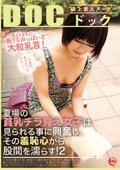 夏場の貧乳チラ見え女子は見られることに興奮しその羞恥心から股間を濡らす!2