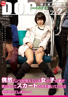 「偶然パンツが見えている女の子の事が気になってスカートの中を覗いていたら目が合ってしまい… 4」のパッケージ画像