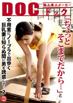 【春日もなタンクトップ動画】不用意にノーブラで出歩く巨乳おっぱい妻は雄を誘惑して…2-熟女