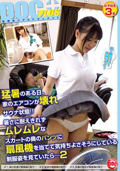 【扇風機を当てている制服女子 エロ動画】パンツに扇風機を当てている制服姿を見ていたら…2のダウンロードページへ