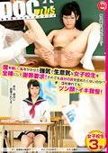 強気で生意気な女子校生を全裸にして謝罪要求!