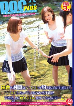 田舎の純真な女子校生が服を脱ぐのも忘れてズブ濡れになっているおふざけ姿が予想以上に色々エロく見えてきたので…2