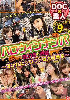 ハロウィンナンパ2015 in渋谷 ~浮かれたシロウト娘大収穫祭~