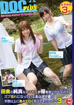 田舎の純真な女子校生が服を脱ぐのも忘れてズブ濡れになっているおふざけ姿が予想以上に色々エロく見えてきたので…3