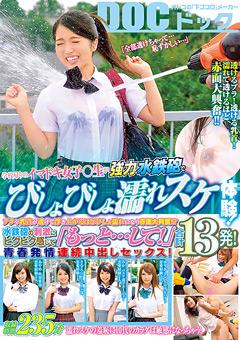 「女子○生が強力水鉄砲でびしょびしょ濡れスケ体験!」のサンプル画像
