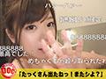【配信専用】ゴッシゴシ手コキされ精子が枯渇寸前!3 12
