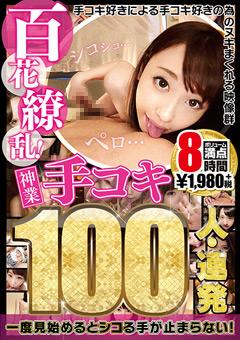 「百花繚乱!神業手コキ100人・100連発」のサンプル画像