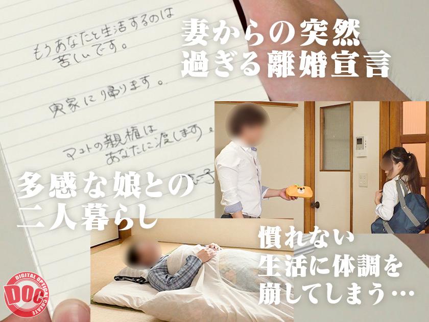 シングルファザーになった僕慰めの生ハメ淫乱SEX!