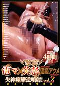 激震 電マ×失禁連続アクメ 241分特別版 vol.2