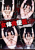 Mドラッグ・スペシャル 女体肉便器ベスト vol.4