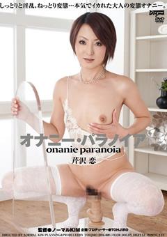 【芹沢恋動画】オナニー・パラノイア-芹沢恋-オナニー