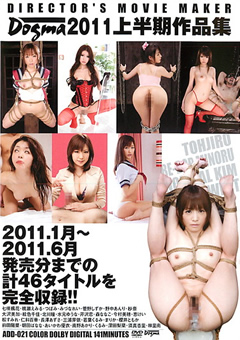 【つぼみ動画】ドグマ2011上半期作品集-痴女