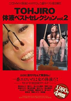 TOHJIRO 体液ベストセレクション vol.2