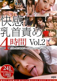 快感!乳首責め4時間 Vol.2