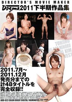 【つぼみ動画】ドグマ2011下半期作品集-女優
