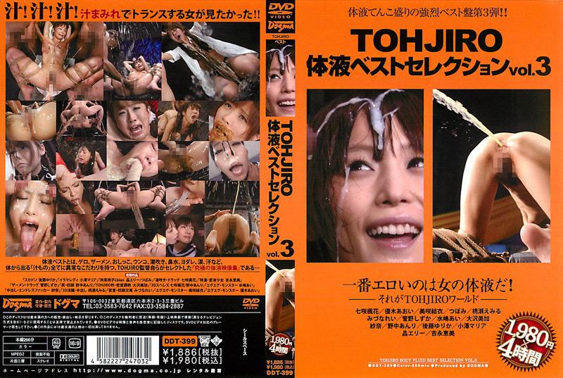 TOHJIRO 体液ベストセレクション vol3