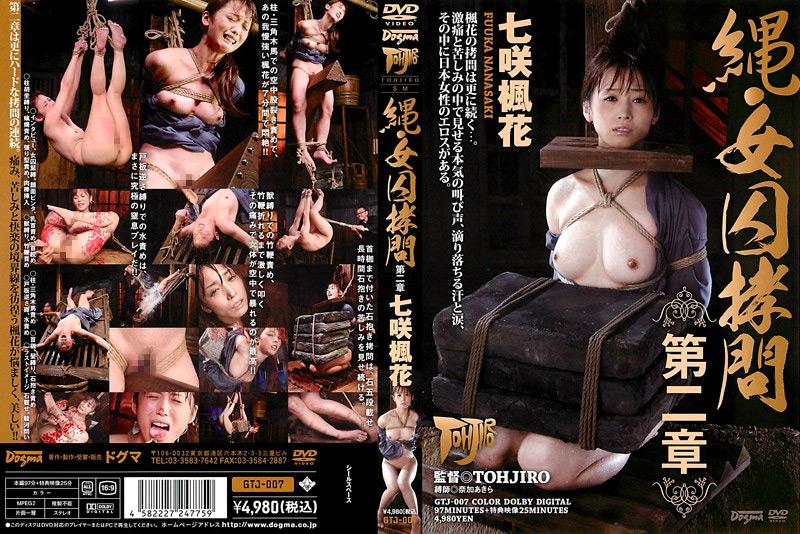 縄・女囚拷問 第二章 七咲楓花のエロ画像