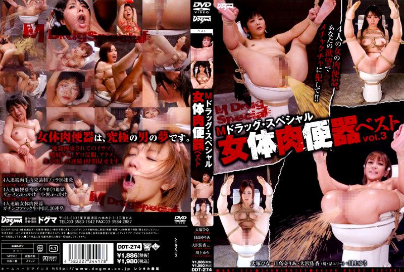 Mドラッグ・スペシャル 女体肉便器ベスト vol3