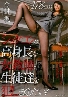 【女教師 今村楓】ショタコンの高身長な女教師が生徒達を犯しまくりたい!-痴女