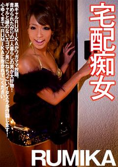 「宅配痴女 RUMIKA」のパッケージ画像