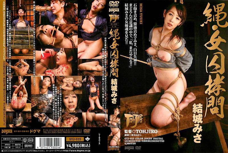 縄・女囚拷問 結城みさのエロ画像