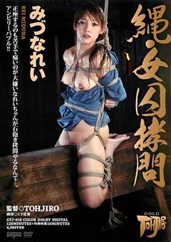 縄・女囚拷問 みづなれい