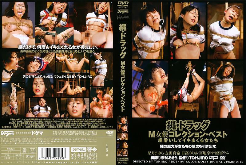 縄・ドラッグ M女優コレクション・ベスト
