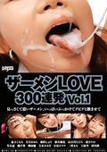 ザーメンLOVE 300連発 Vol.1