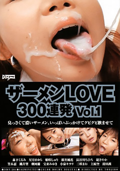 「ザーメンLOVE 300連発 Vol.1」のパッケージ画像