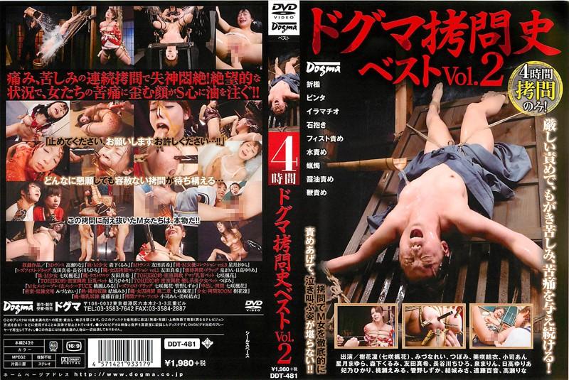 ドグマ拷問史ベスト Vol2
