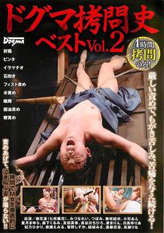 【樹花凜動画】ドグマ拷問史ベスト-Vol.2-SM