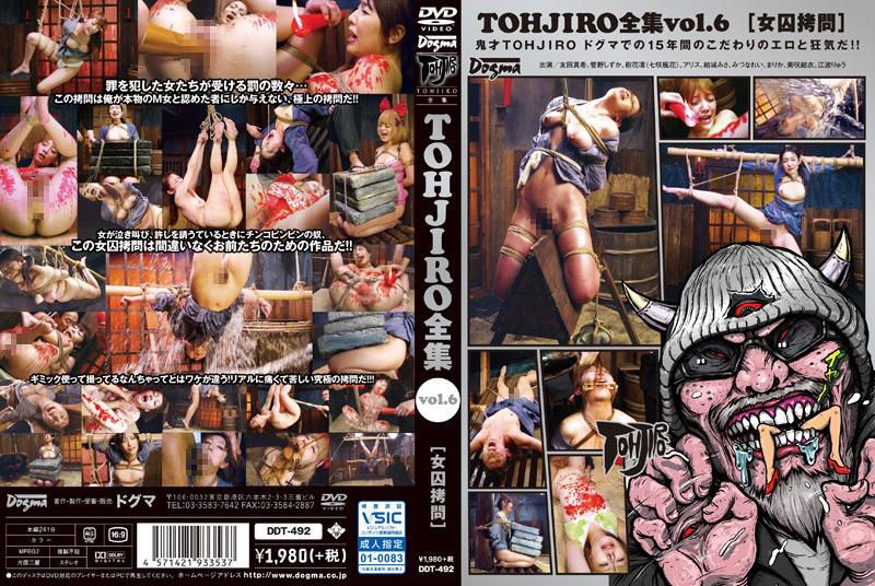 TOHJIRO全集 vol6 [女囚拷問]