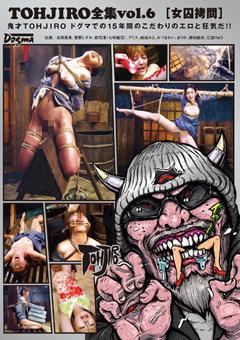 【無料ユーチューブ動画サンプルsm】TOエッチJIRO全集-vol.6-[女囚拷問]-SM