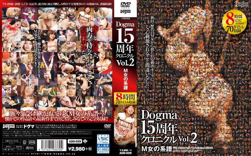 ドグマ15周年クロニクル Vol2 M女の系譜