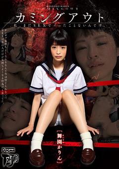 【舞園かりん動画】カミングアウト-舞園かりん-ロリ系