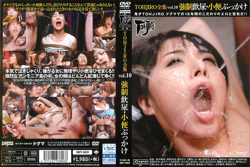 TOHJIRO全集 vol10 強制飲尿・小便ぶっかけ