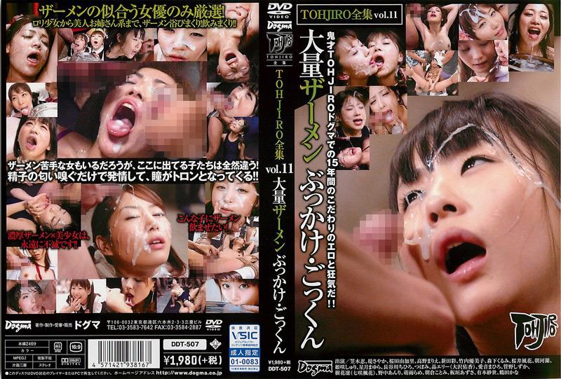 ぶっかけ:TOHJIRO全集 vol.11 大量ザーメンぶっかけ・ごっくん