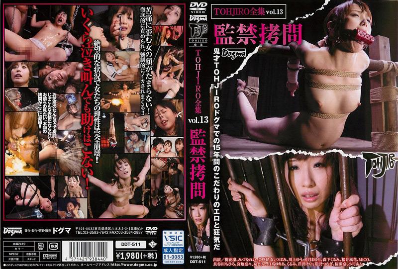 TOHJIRO全集 vol.13 監禁拷問