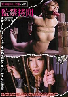【泉まりん動画】TOエッチJIRO全集-vol.13-監禁拷問-SM