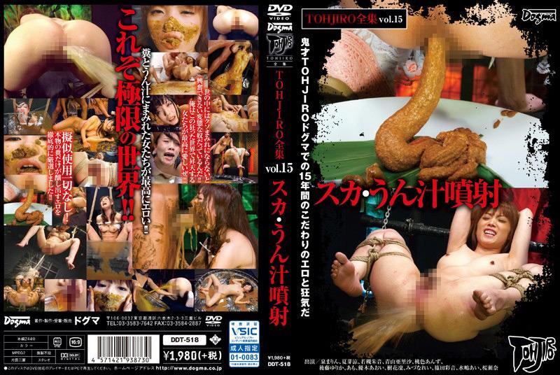 TOHJIRO全集 vol.15 スカ・うん汁噴射