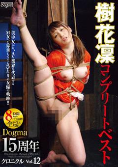 【樹花凜動画】ドグマ15周年クロニクル-Vol.12-樹花凜ベスト-女優