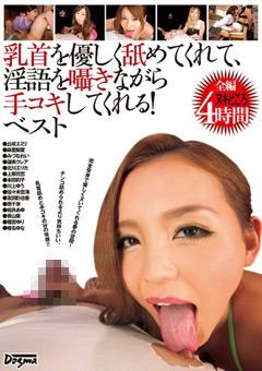 【丘咲エミリ動画】乳首を舐めてくれて、淫語を囁きながら手コキしてくれる-淫乱痴女