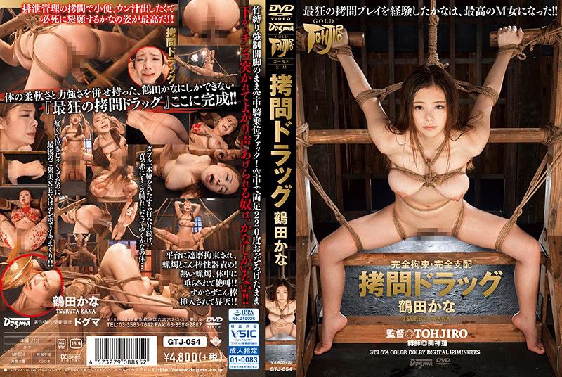 完全拘束・完全支配 拷問ドラッグ 鶴田かなのエロ画像